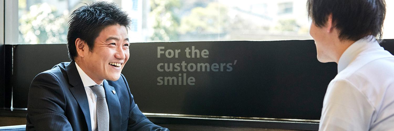 お客様の笑顔が見たいから
