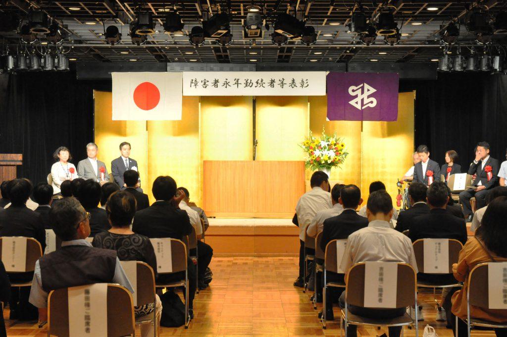 式典の様子(9月7日 新宿区文化センターにて)