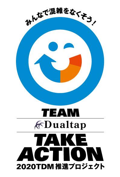 2020TDM推進プロジェクトデュアルタップロゴ